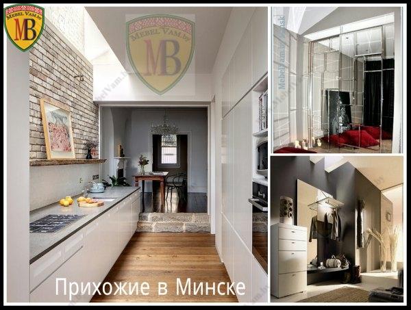 Прихожих в Минске под заказ